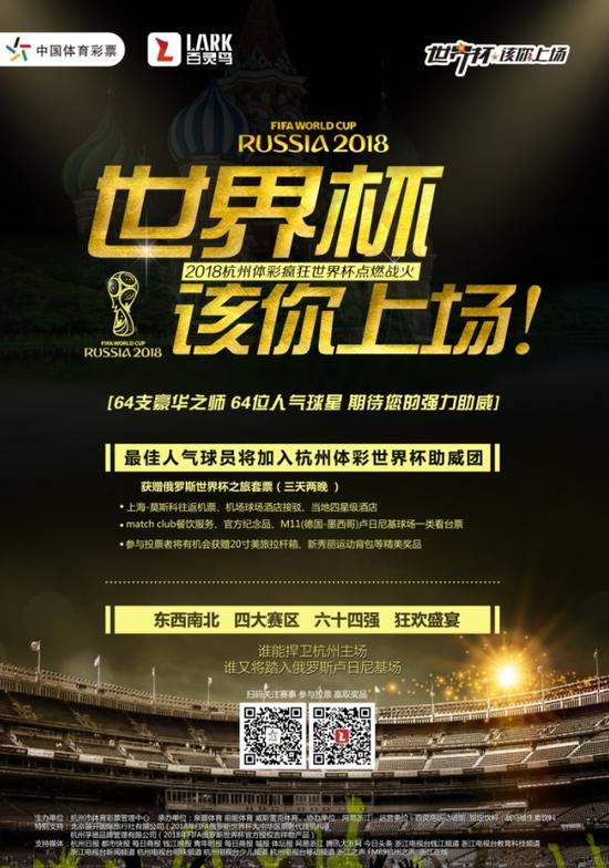 直飞俄罗斯 亲临世界杯丨2018杭州体彩疯狂世