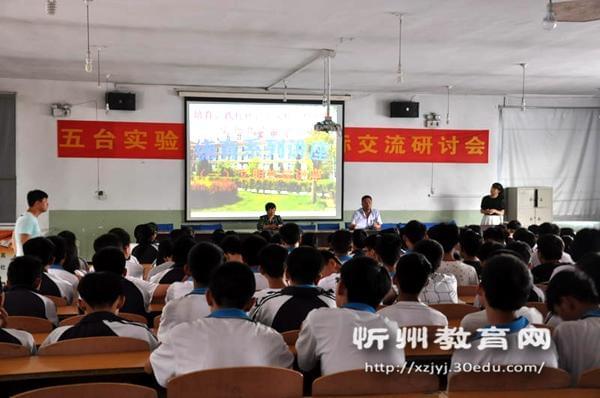 五台县实验中学举办文明礼仪德育讲座