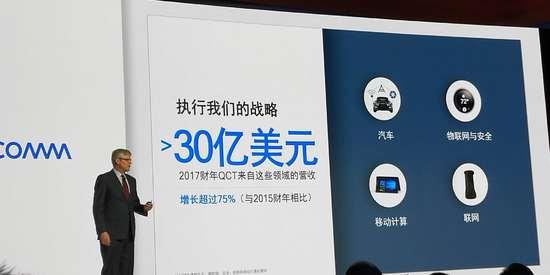 高通CEO对未来乐观 预计2020年营收可达1500亿美元