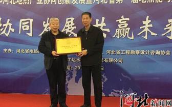 河北省地热产业协同发展研讨会在省会召开