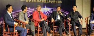 陈志: 今年京城新房价格波动不超10%