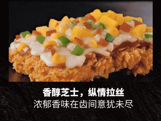 KFC居然卖比萨了!炸鸡味的!颠覆我的世界观!