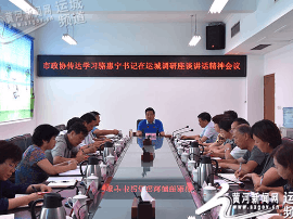 运城政协召开传达学习骆惠宁在运调研讲话精神会议