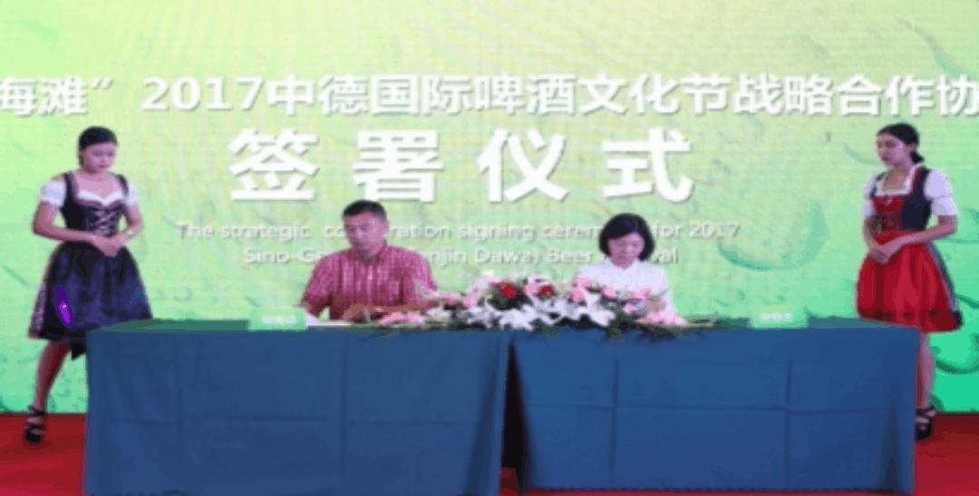 红海滩2017中德盘锦大洼国际啤酒文化节9月启幕