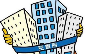 """社科院房地产报告:建议收""""空置税""""替代房产税"""