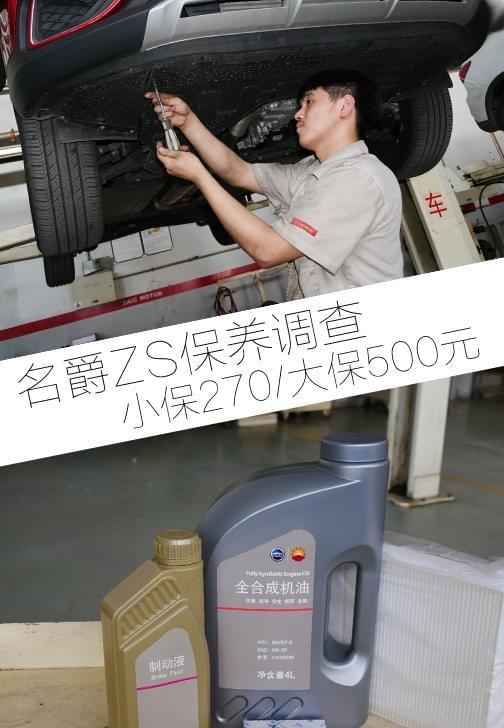 名爵ZS保养调查 小保270/大保500元【未完】