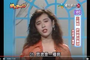 王祖贤把情歌唱成了这样 一秒毁灭女神形象