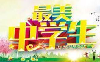 """邯郸市五名学生获全国""""最美学生""""称号!"""
