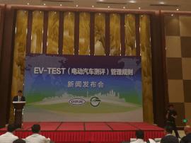 国内首个电动汽车测评规程EV-TEST正式发布