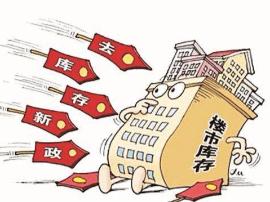 80城住宅库存同比连降27个月