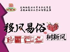渑池县 推动移风易俗 树立文明乡风