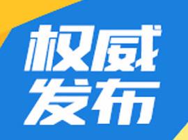 """山东省政协科教文卫体委员会副主任魏绍水被""""双开"""""""