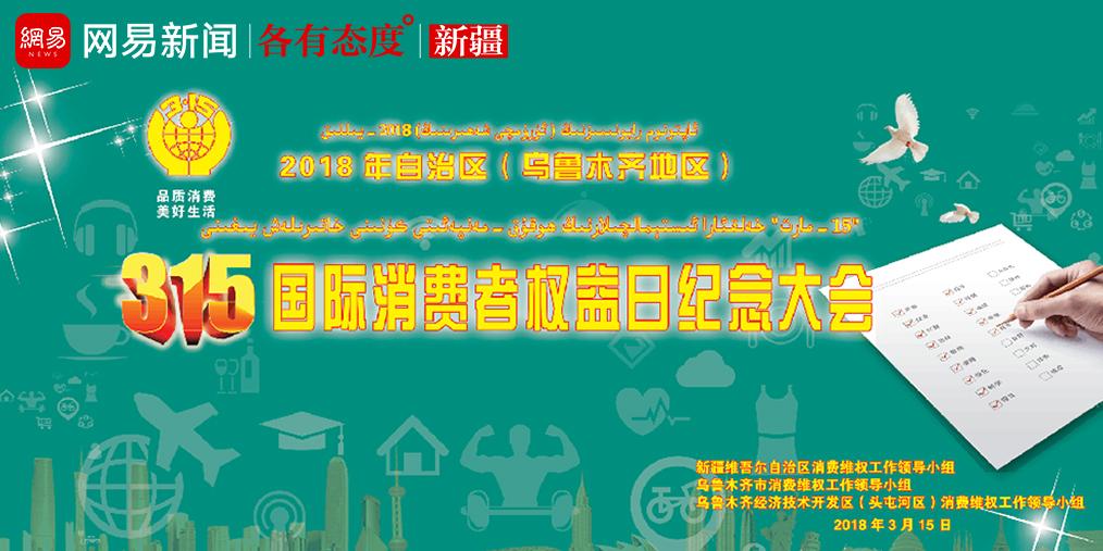 """直播丨2018年""""3.15国际消费者权益日""""纪念大会"""