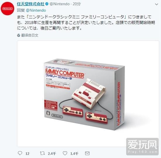 爱玩游戏早报:任天堂重启迷你FC生产