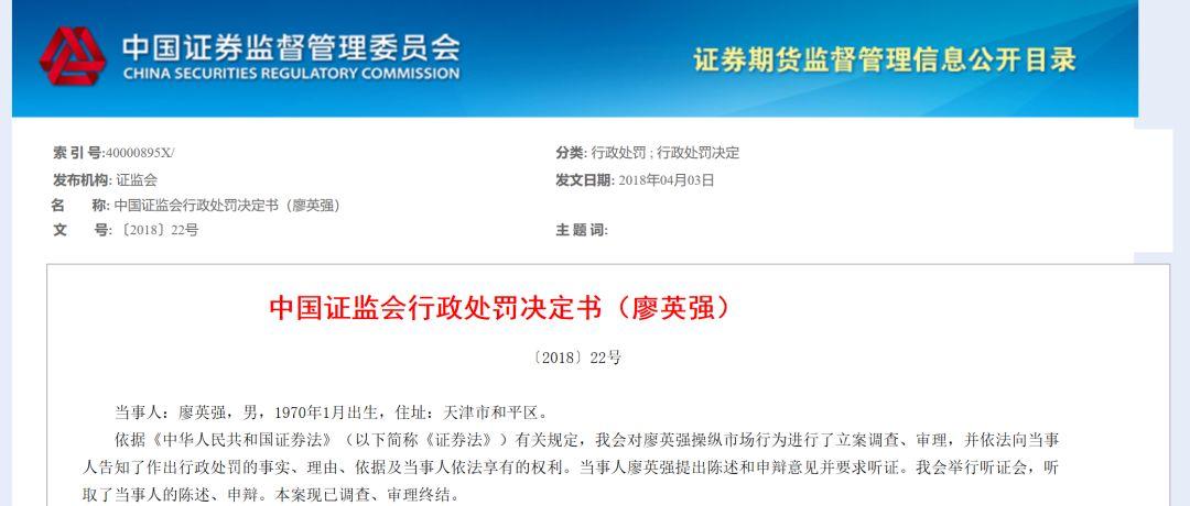 """""""黑嘴""""廖英强回应操纵股票被罚1.26亿:有钱交"""