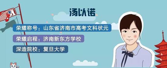 新东方优能2017状元日本游学 汤以诺:勇敢