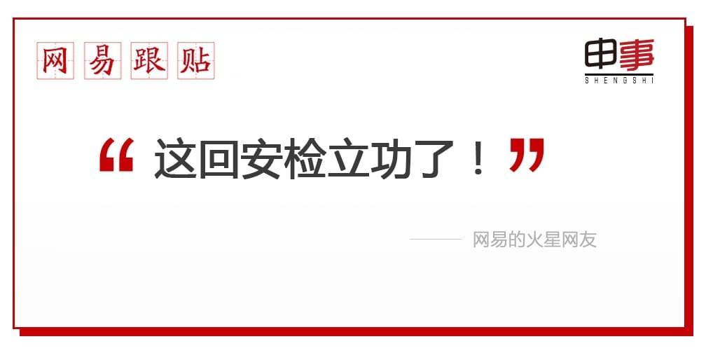 """12.25 吓坏!沪地铁站安检截获一颗""""炮弹"""""""