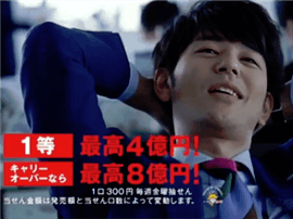 小编推贱:步步反转,日本彩票广告竟被拍成狗血连续剧!