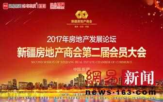 直播丨新疆房地产商会第二届会员大会暨2017年房地产发