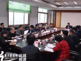 运城市政协召开四届十一次主席会议