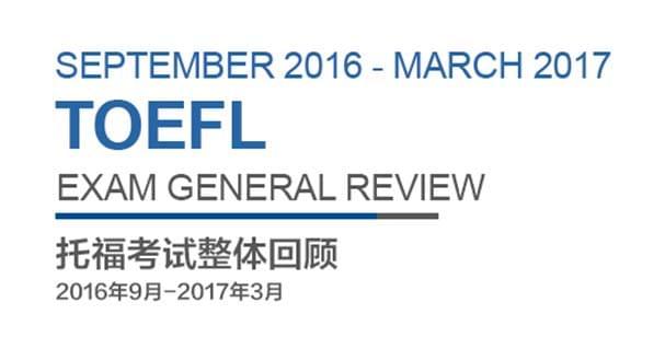 2016年9月-2017年3月托福考试整体回顾