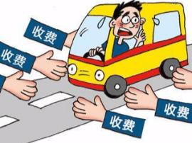 福建省开展清理规范涉企经营服务性收费工作