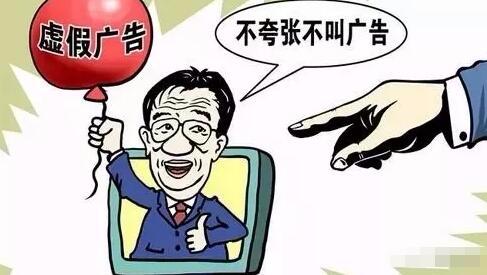 荆州工商曝光8起违法广告典型案例,有你见过的吗?