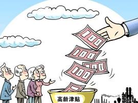 4月1日起开展宜昌城区高龄津贴年审工作