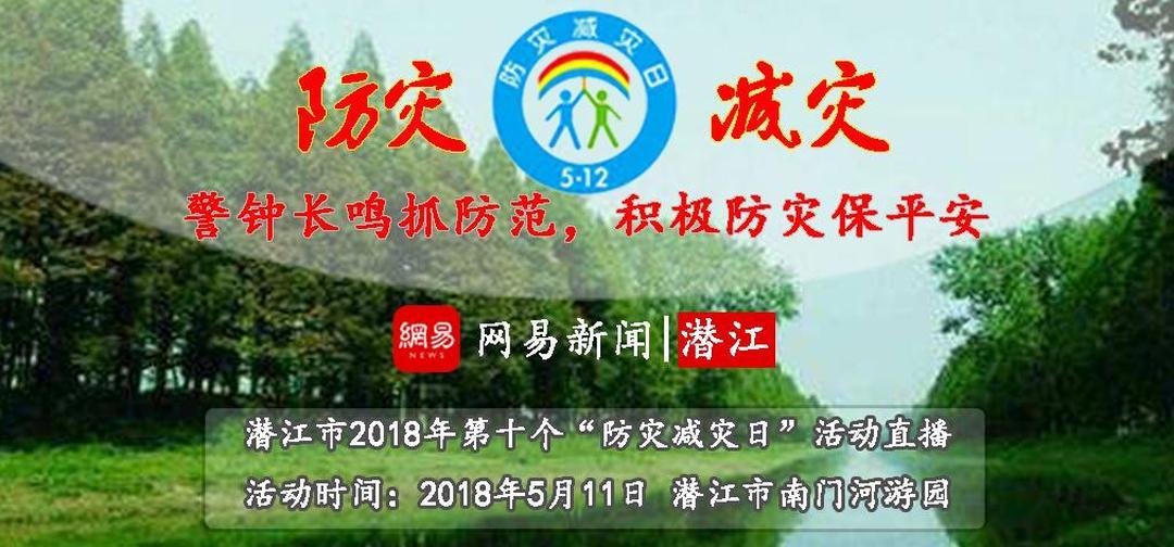 """2018年潜江市""""防灾减灾日""""活动"""