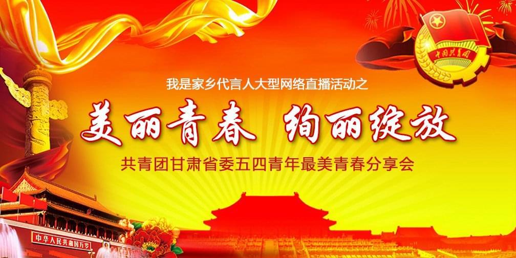 共青团甘肃省委五四青年最美青春分享会