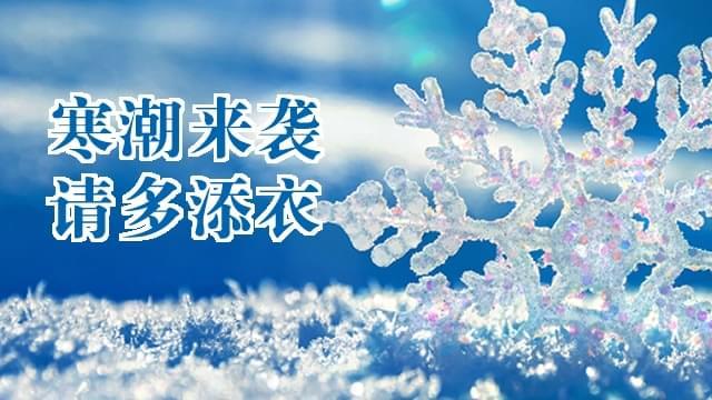 寒潮来袭!恩施州将迎来低温雨雪天气