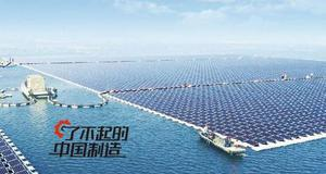 中国建全球最大水上太阳能发电站