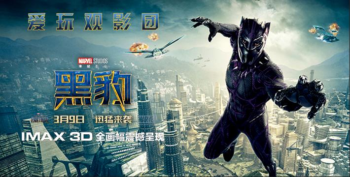 碾压首富钢铁侠的《黑豹》来了,华人英雄还远吗?