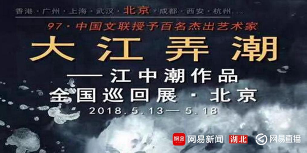 江中潮全国巡回作品展——北京