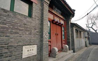 北京孟小冬故居重现梨园春声