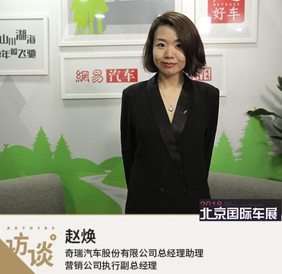 """赵焕:瑞虎8搭载LION智能互联""""黑科技"""""""