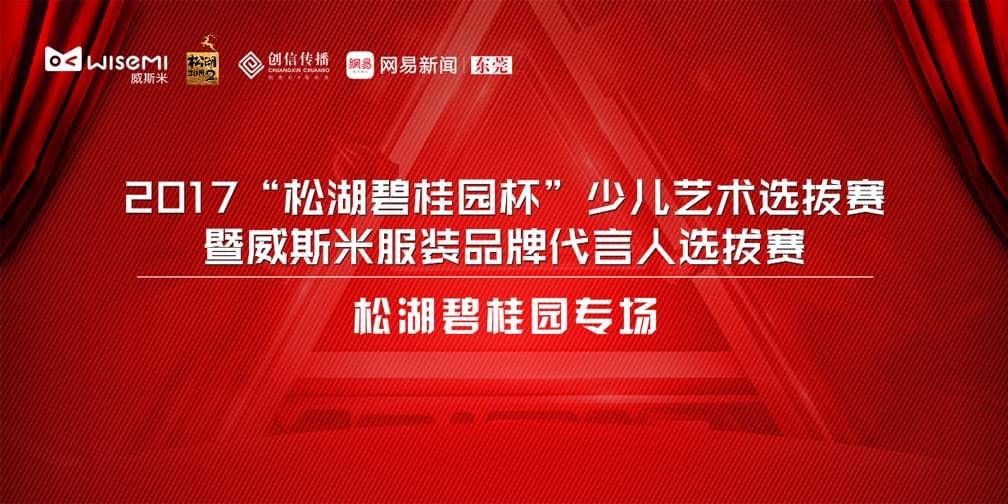 直击2017松湖碧桂园杯才艺大赛初赛开锣!