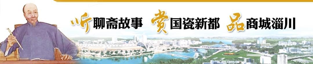新时代·新淄川