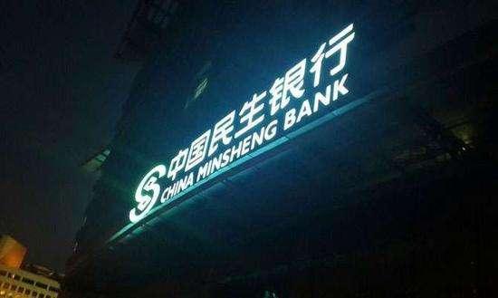 改革转型成效明显 民生银行2017实现净利润498.13亿