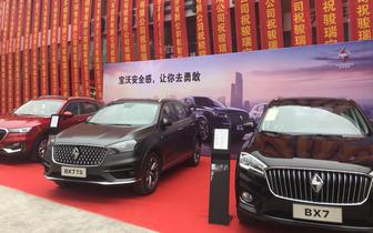 重庆北区首个宝沃4S店正式开业