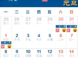 2018年放假通知来了:请6天年假国庆中秋可连休16天