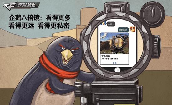 竞争出奇招!QQ开始偷窥用户聊天只为强插广告?