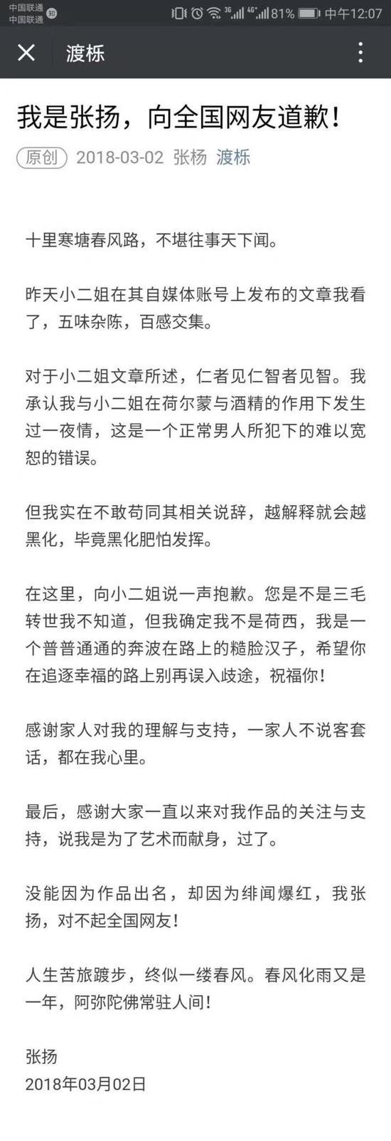 某公号似杜撰张杨疑承认出轨 名字写错 现已删除