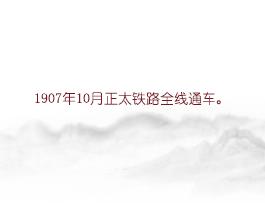1907年10月