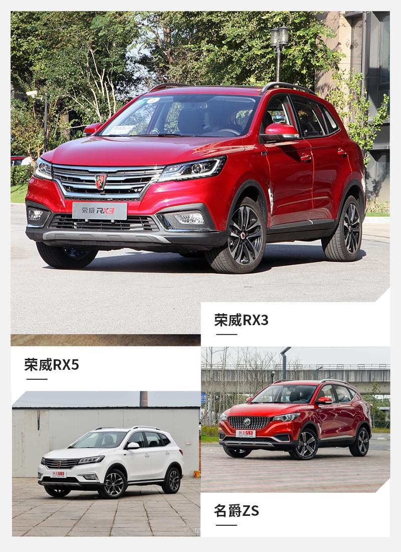 有一说二:荣威RX3能否延续RX5的销量辉煌