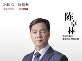 陈卓林寄语网易20周年:不忘初心 品质至上 打造乐活人