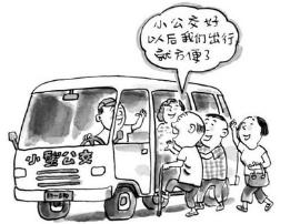 漳州拟开通微循环小型公交车线路 市民可提意见