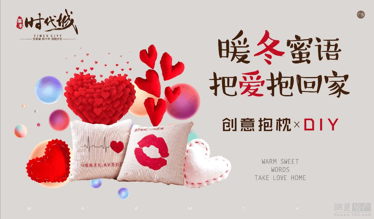 丽丰·时代城:创意抱枕DIY  把爱抱回家!