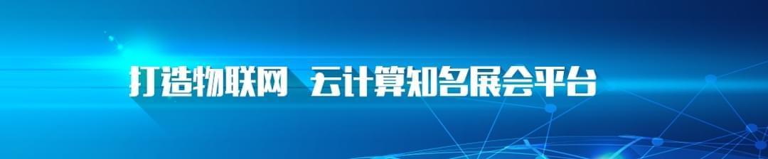 永不落幕的云博会|第六届中国(惠州)物联网·云计算技术应用博览会
