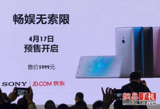 5999元价格逆天 索尼新旗舰XZ2行货发布